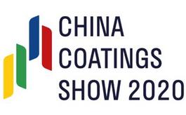 第二十届中国涂料展,九月上海新国际博览中心开幕!