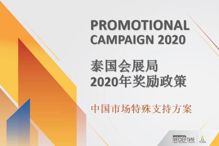 泰国会展局针对中国市场推出全新支持方案
