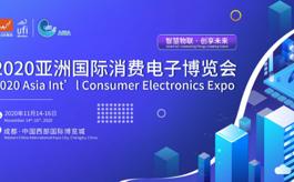 2020成都消费电子展:数字化产业如何选择出路?