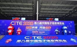 中国电子展CITE在深圳举办,势加快行业智能化进程