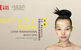 北方美业旗舰展——北京美博会10月开幕