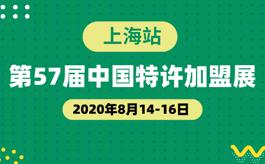 第57届上海特许加盟展收官,2021年展会定档8月
