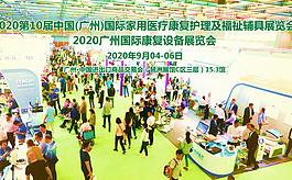 廣州康復展即將迎來十周年,會有哪些亮點?