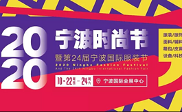 宁波服装展,助您抢占华东地区时尚行业先机!