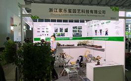2020年中国杭州花卉园艺展览会