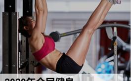 中国体育用品展将发布《全民健身行为和消费研究报告》