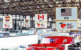 权威赛事、专业论坛亮相上海环球食品展FHC