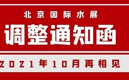 2020北京水展延期至明年10月