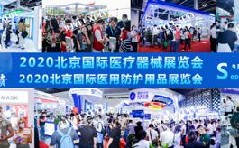 2020北京医用防护用品展,四大亮点抢先看!