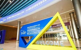 緊隨深圳特區成立40年步伐,ISLE 2020再出發