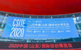 CSITE 2020山东纺织博览会今日盛大启幕