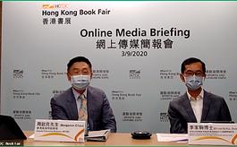第31届香港书展定于2020年12月16至22日举行