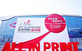 中国国际全印展向全球印刷业传递信心