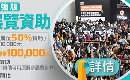 香港推出逾10亿港元会展业资助计划,助国际贸易复苏