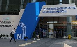 南京软件博览会开幕,南通展区展示创新成果