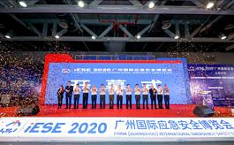 2020年广州国际应急安全博览会圆满闭幕