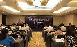 2020成都环保博览会CDEPE9月24日开展