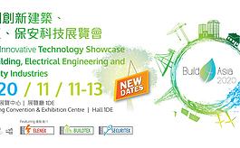 香港智慧建筑展提前至11月11-13日举行