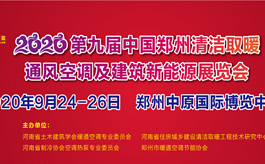 第九屆鄭州暖通展,2020年9月24-26日如期召開