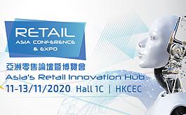 亚洲零售展RETAIL提前至11月11至13日进行