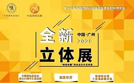 第二季中国调味品线上展全网隆重开幕!