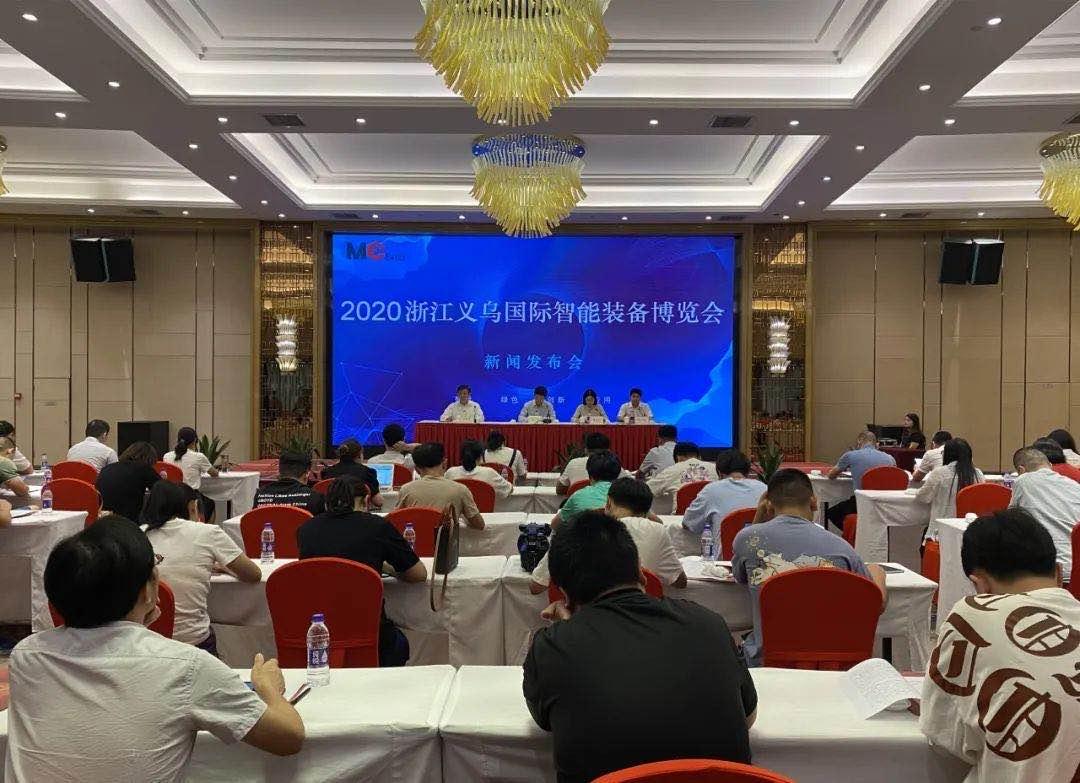 义乌智能装备展:共享数字经济发展新机遇