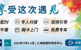 VIP买家邀请函,11月上海汉诺威展怎能少了这张证?