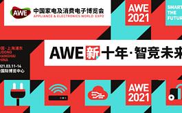 智竞未来,上海家电展AWE 2021正式启动