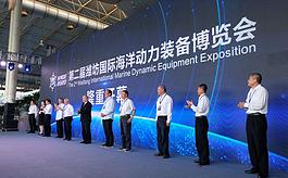第二届山东海洋动力装备展在潍坊隆重开幕
