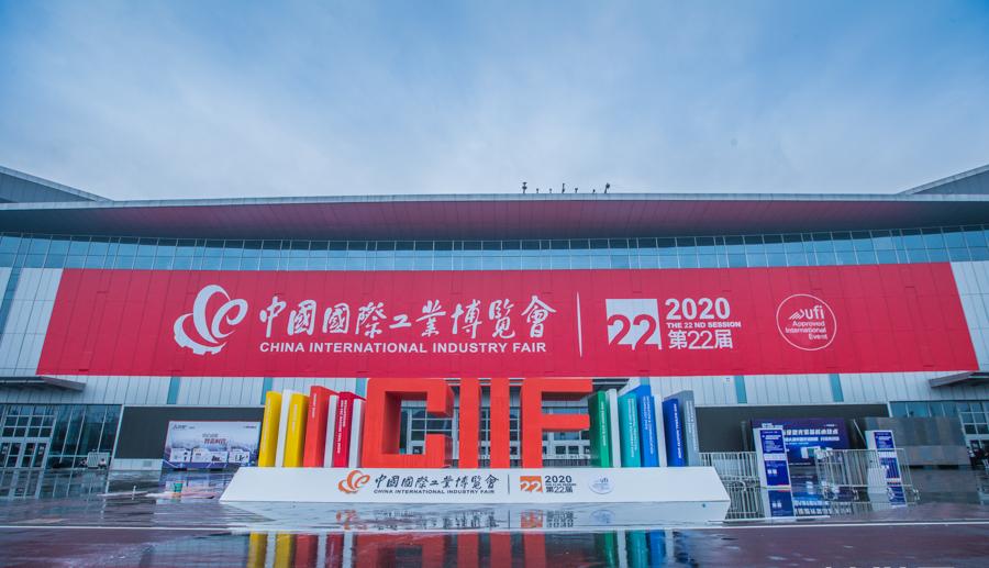 第22届中国工博会开幕,亮点抢先看!