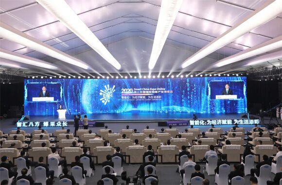 线上智博会在重庆举行,推动数字经济蓬勃发展