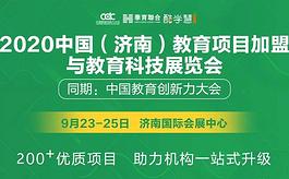 共筑教育夢!2020中國教育加盟展9月23日濟南啟幕