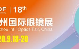 2020全球眼镜首展,温州眼镜展WOF本周五开幕