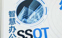 领跑市场复苏,上海智慧办公展SSOT圆满落幕