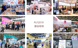 PLF2020:自有品牌逆市扬帆,新零售发动新制造