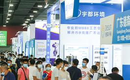 广州环博会:探路后疫时代,赋能环保产业