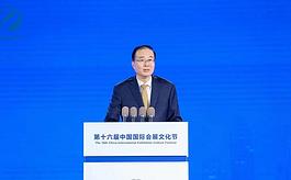 第十六届中国国际会展文化节在成都圆满落幕