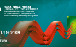 功率半导体领衔电力电子市场,PCIM Asia汇聚行业优势资源