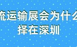 物流�\�展���槭谗徇x�裨讪K深圳