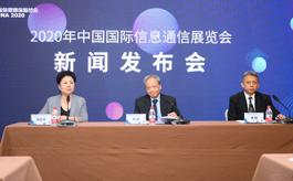 2020年中国信息通信展将于10月中旬在北京举办