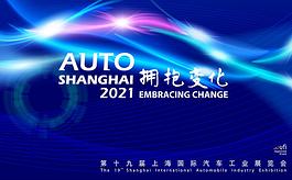 第十九届上海车展,2021年4月全新亮相