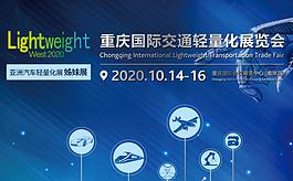趁新基建之势,重庆交通轻量化展10月启幕