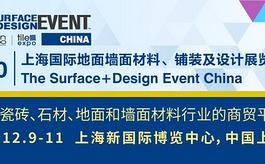 上海地面材料展將于12月在新國際博覽中心開幕