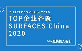 領軍企業齊聚2020上海地面材料展SURFACES China
