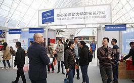 中国零售业博览会特设扶贫专区,深化精准扶贫行动
