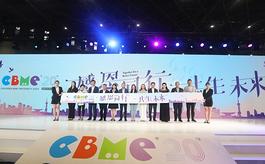 CBME上海孕婴童展,今年有何不同?