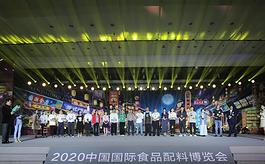 第五届中国食品配料博览会在东莞开幕
