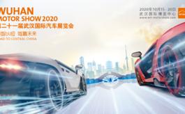 轰响强力引擎!第二十一届武汉车展启幕