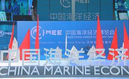 2020中国海洋经济博览会在深圳成功举行