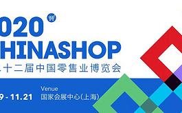 中国零售业博览会外贸商品专区促市场稳定